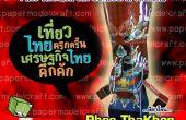 Modelo de papel: Phee ThaKhon Carnaval en Tailandia